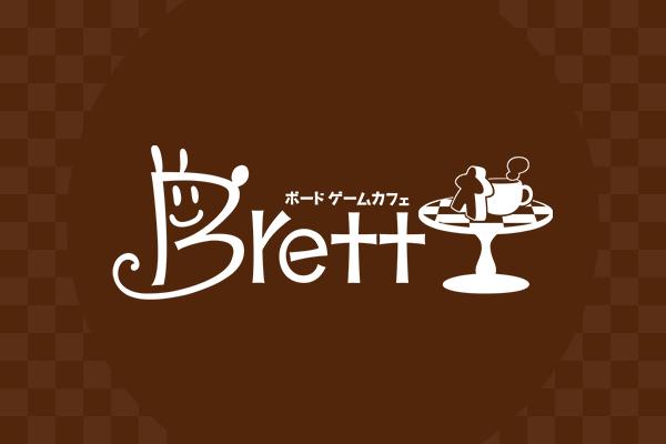 ボードゲームカフェ Brett